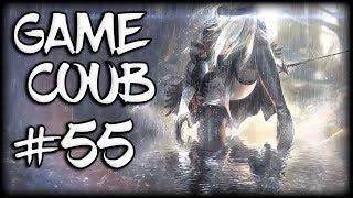 Game Coub #55 | Последние кубы этого лета