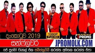 Sunflower Dankotuwa 2019 | JPromo Live Shows Stream Now | New Sinhala Songs