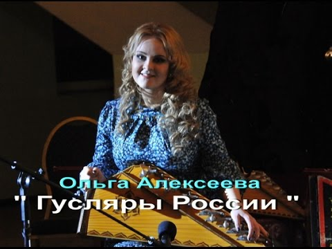 """, title : 'ОЛЬГА АЛЕКСЕЕВА и  оркестр """" ГУСЛЯРЫ РОССИИ """"'"""