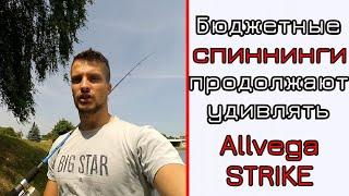 Удилище спиннинговое allvega strike str 702m