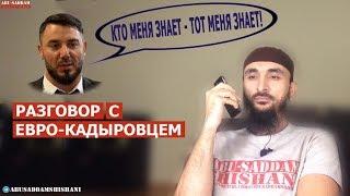 Разговор с ПРЕДСТАВИТЕЛЕМ Кадырова в ЕВРОПЕ