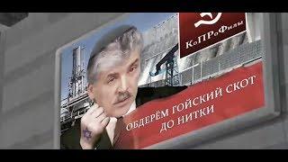 Грудинин и его команда КПРФ Раскрыты истинные цели народного миллиардера Grudinin