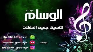 تحميل اغاني الفنان فؤاد الصغير - قروب الوسام - يا أهل الهواء تكفون 2017 MP3
