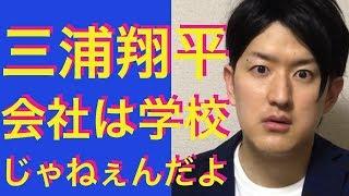 会社は学校じゃねぇんだよ三浦翔平、早乙女太一、浅香航大etc〜ドラマものまね72〜