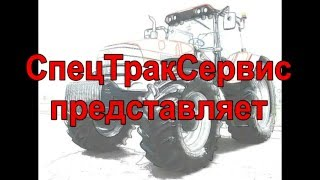 Ремонт МТЗ 82 Часть 1