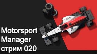 Motorsport Manager. Серия 020. Команда Jack Team