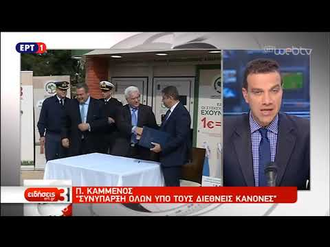 Π. Καμμένος: Η Ελλάδα στηρίζεται στις αποφάσεις του διεθνούς δικαίου |  5/11/2018  | ΕΡΤ