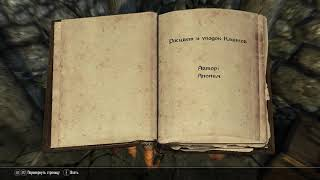 Skyrim Legendary Edition SkyUI Новый Инвентарь # 8