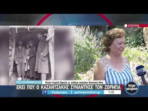 Εκεί που ο Καζαντζάκης συνάντησε τον Ζορμπά | 09/07/2021 | ΕΡΤ