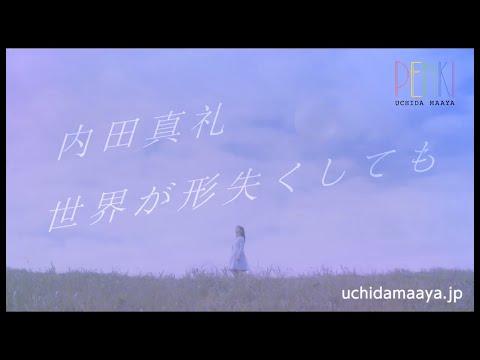 【声優動画】内田真礼1stアルバムから「世界が形失くしても」のミュージッククリップ解禁