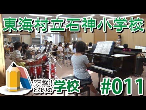 Ishigami Elementary School