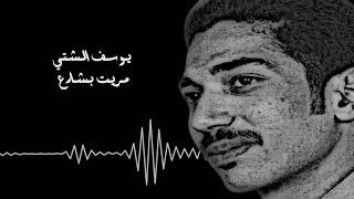 تحميل اغاني يوسف الشتي - مريت بشارع MP3