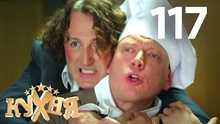 Кухня   Сезон 6   Серия 117