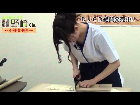 【声優動画】うどんが好きな小澤亜李が自分で麺から作った結果wwwwww