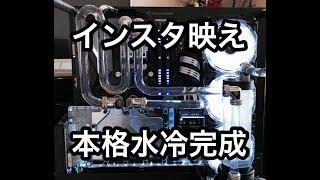 インスタ映え本格水冷PC完成!