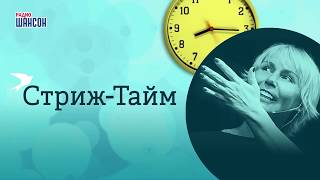 Ирина Безрукова в гостях у Ксении Стриж («Стриж-Тайм», Радио Шансон)