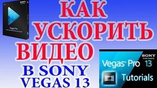 Как ускорить видео в sony vegas 13 / How to speed up the video in sony vegas 13