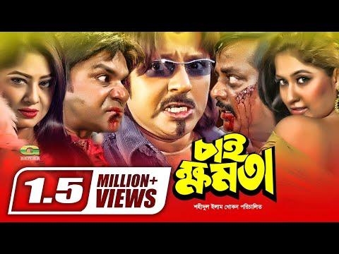 Chai Khomota | চাই ক্ষমতা | Dipjol | Moushumi | Rubel | ATM Shamsuzzaman | Bangla Action Movie