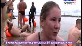 Вести Комсомольск-на-Амуре 16 июля 2018