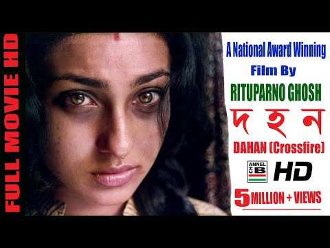 Dahan | দহন | Bengali Full Movie | HD | A National Award Winning Film By Rituparno Ghosh | Rituparna