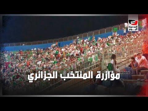 الجماهير الجزائرية تؤازر لاعبيها من المدرجات