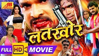Latkhor Full Movie Hd Khesari Lal Yadav Monalisa Bhojpuri Movie