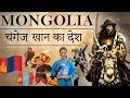 मंगोलिया देश के बारे में जानिये - Know everything about Mongolia - चंगेज़ खान का  देश  -