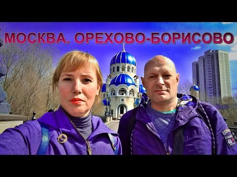 Москва Орехово-Борисово - Храм Живоначальной Троицы