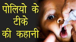 Story of Polio Vaccine || Lalit Kumar || Dashamlav || WeCapable