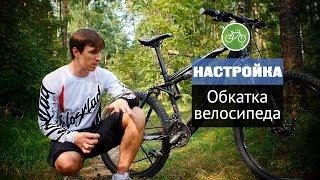 Как обкатать новый велосипед?