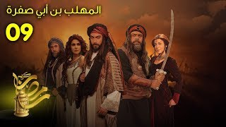 المهلب بن أبي صفرة - الحلقة 9