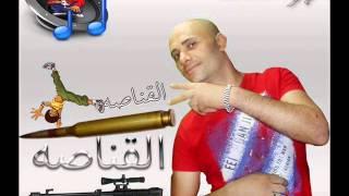 مهرجان ارزع وارجع ابو اصاله القناصه 01114146491