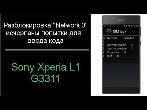 Видео-инструкция разблокировки Sony Xperia L1 G3311 без попыток на ввод кода!