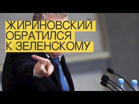 Жириновский обратился кЗеленскому