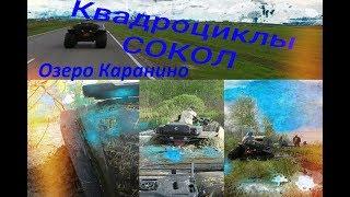 Квадроциклы Сокол.Озеро Каранино.Часть2