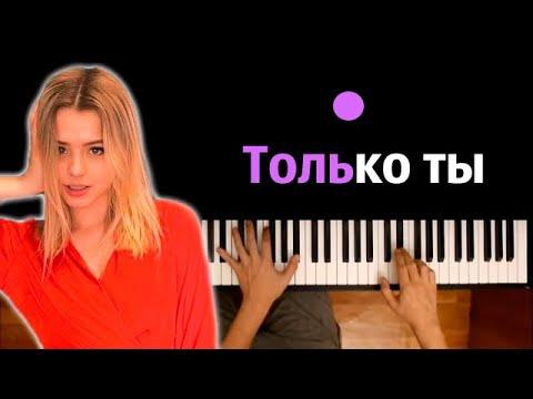 GAVRILINA - Только ты ● караоке   PIANO_KARAOKE ● ᴴᴰ + НОТЫ & MIDI