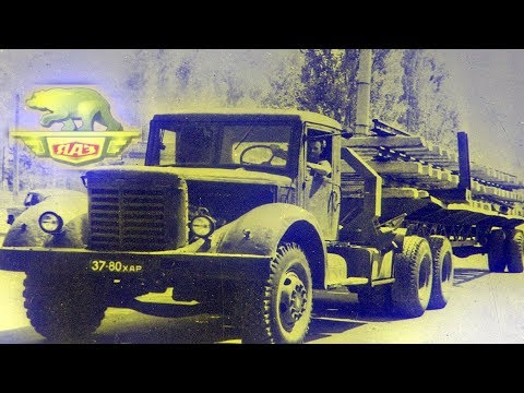 Грузовик ЯАЗ 210.История создания.Грузовики СССР