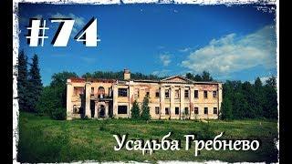 #74 Усадьба Гребнево