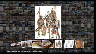 Рыцари и не рыцари Балтии
