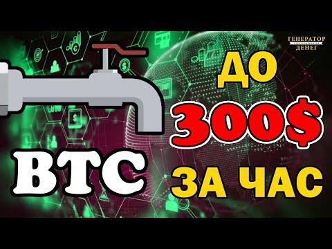 freebitcoin или где заработать 300 usd в час! Самый жирный кран BTC!
