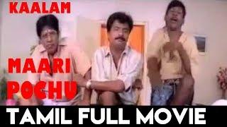 Kaalam Maari Pochu - Tamil Full Movie | Pandiarajan, Sangita, Vadivelu