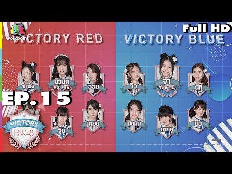 Victory BNK48 (รายการเก่า) | EP.15 | 9 ต.ค. 61 Full HD