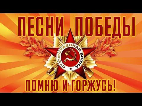 ПЕСНИ ПОБЕДЫ С днем Победы