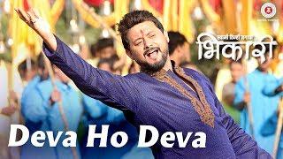 Deva Ho Deva Song Lyrics | Bhikari | Swwapnil Joshi | Rucha Inamdar | Guru Thakur | Kirti Adarkar