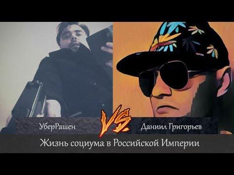 Жизнь народа в Российской Империи. УберРашен vs Даниил Григорьев
