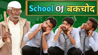 School of Bakchod    Bakchodi ki Hadh    Desi panchayat    Morna Entertainment   