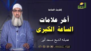 أخر علامات الساعة الكبرى  برنامج إقتربت الساعة فضيلة الشيخ مسعد أنور