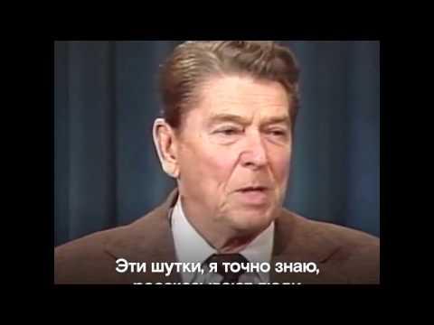Рональд Рейган рассказывает анекдот про сантехника