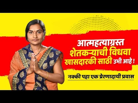 आत्महत्याग्रस्त शेतकऱ्याची विधवा खासदारकी साठी उभी आहे - Vaishali Yede   Khaasre.com