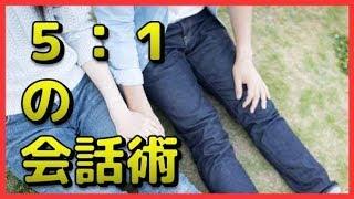 カッフ゜ルの関係か゛長続きする「5:1会話術」とは!? 相互登録 - YouTube